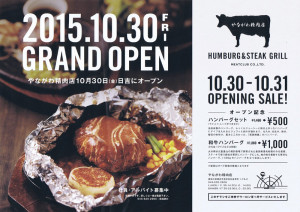 【10/28追記】オープン日の10/30(金)と31(土)はハンバーグセットが500円などの価格となるようです(チラシより)