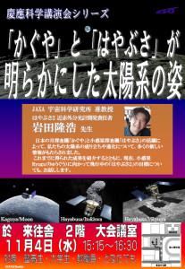 11月4日(水)に開かれる科学講演会「『かぐや』と『はやぶさ』が明らかにした太陽系の姿」のポスター