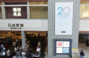 20周年を記念する大きな垂れ幕も掲出されている