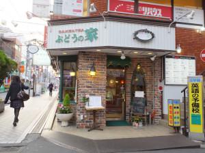 開業から32年の老舗カフェレストラン「ぶどうの家」は中央通りの駅から至近距離にある