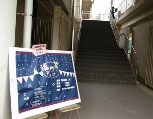 日吉台中体育館で開かれた「ツナコメ」ライブ!
