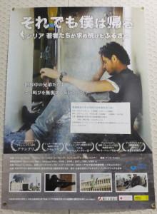 12月2日(水)の18時15分から行われる上映会のポスター