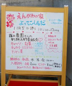 20151106yotteko