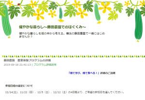 「藤田農園でのはぐくみ」ブログ。今回の体験プログラムを紹介。「健やかな暮らしを畑の中から考える」がテーマ