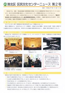 「区民文化センターニュース」の第2号(2015年11月11日発行)港北区民文化センター第1回基本構想検討委員会で議論された内容についてまとめられている(PDF版は区のページで公開中)