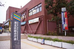 委員会会場の港北区役所。港北区は横浜市の中でも約34万人と最多の人口を抱え、地方の中核市に迫る人口規模なだけに「芸術ホール」に寄せる市民の期待も大変高い