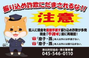 港北警察署と防犯協会によるポスター
