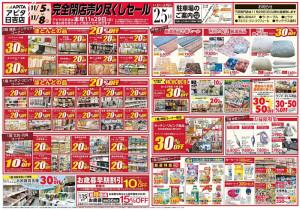「アピタ日吉店」による11回目となる閉店セールのチラシ
