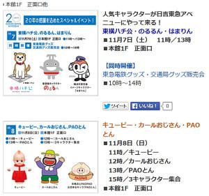 土日に予定されている東急百貨店のキャラクターイベントの詳細(ホームページより)
