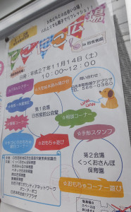 11月14日(土)の午前に行われる0~2歳児の交流イベント「にこにこ広場」のポスター