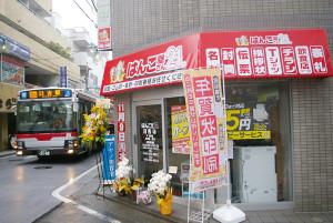 11月9日に浜銀通りにオープンした「はんこやさん21日吉店」