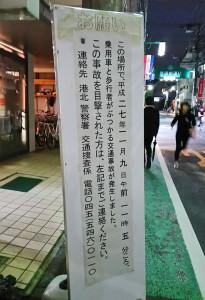 普通部通りのピアゴ日吉本町1丁目店の近くに置かれた看板