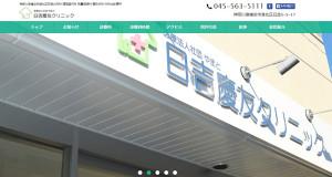 11月11日に開設された日吉慶友クリニックのホームページ