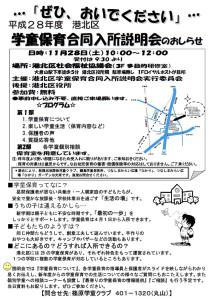 11月28日(土)に行われる「合同入所説明会」のチラシ