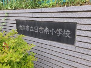 主要道路の「荏田(えだ)綱島線」(旧日吉元石川線)沿いにある日吉南小学校