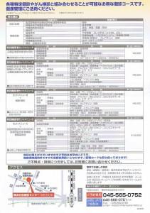 横浜日吉健診センター「MEDOC(メドック)」の健康診断のパック