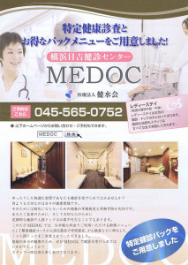 横浜日吉健診センター「MEDOC(メドック)」のチラシ