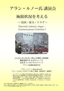 11月27日(金)18時から行われるアラン・ルノー氏の講演会「極限状況を考える~貧困・暴力・リスク」のチラシ