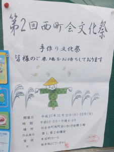 「第2回西町会文化祭」のポスター