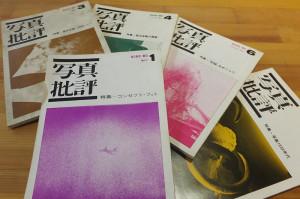 1973(昭和48)年から74年にかけて刊行されていた『写真批評』は写真界に大きな影響を与えた