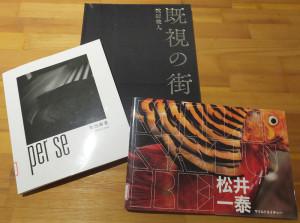 東京綜合写真専門学校の出版局が9月に刊行した写真集