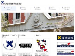 丸の内の三菱ビルに本社を置く株式会社慶應学術事業会の下にVCが設けられる形となる
