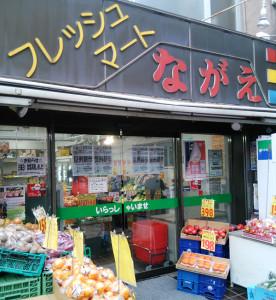 日吉駅側の入口にも特売の告知が貼り出されている