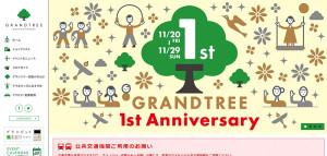 2014年11月22日にオープンしたグランツリー武蔵小杉はまもなく1周年