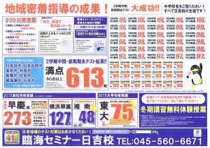 臨海セミナー日吉校が新聞各紙に折り込んだチラシ