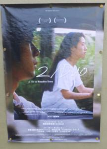 11月25日(水)の18時15分から行われる映画「2/デュオ」の上映と講演会のポスター