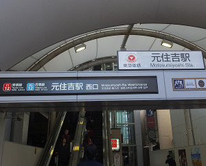 終電到着後は元住吉駅をいち早く離れ、綱島街道へ向かうことが重要