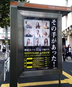 深夜急行バスは「モヤイ象」近くの渋谷駅西口バス乗り場から午前1時台に出発する