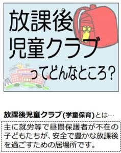 横浜市による「学童保育」のパンフレット