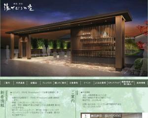 綱島源泉「湯けむりの庄」のホームページ