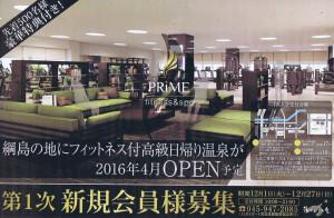 フィットネス施設「PRiME fitness&spa(プライムフィットネスアンドスパ)」のチラシ