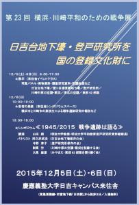 「第23回横浜・川崎平和のための戦争展」のチラシ