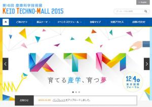 慶應科学技術展(KEIO TECHNO-MALL)のホームページ