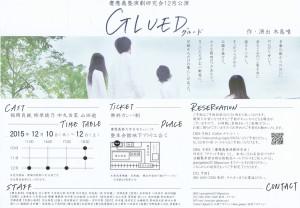 今回のキャストの稲岡良純さん、柿原綾乃さん、山田遊さんは前回公演「ワーニャ伯父さん」にも出演。「慶應ゲキケンきっての看板役者を揃えています。ご期待ください」