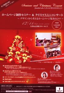 "JimdoCafe大倉山によるセミナー案内。<a href=""http://jp.jimdo.com/#ref=a1004859"" target=""_blank"">Jimdo(ジンドゥー) </a> はドイツ発祥のウェブサービス。日本では株式会社KDDIウェブコミュニケーションズが代理店として提供。ブログや問い合わせ画面も作成でき、初心者にも作りやすいとのこと"