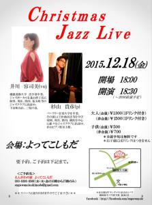 Christmas Jazz Live(クリスマス・ジャズライブ)の案内。下田在住のママ・ジャズシンガーと、プロのジャズピアニストによるクリスマス・ソングの演奏を、子連れで楽しめる