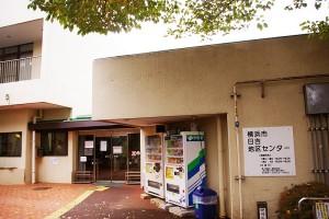 日吉地区センター(日吉本町1)は日吉駅西口から中央通り経由で徒歩6分(550メートル)の場所にある