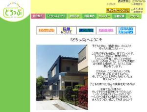 大倉山駅近くに設けられている「どろっぷ」は横浜市における子育て支援拠点のパイオニア的存在