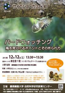 「バードウォッチング:鳥を見分けるポイントとその作られ方」のポスター
