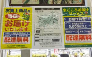 購入商品の宅配サービスは日吉・綱島のほぼ全域に対応している