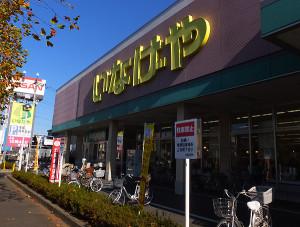 日吉5丁目に近い場所にあるスーパー「いなげや川崎南加瀬店」