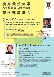 慶應義塾の大学部創設125周年を記念し三田キャンパスと日吉でそれぞれ講演会が開かれる