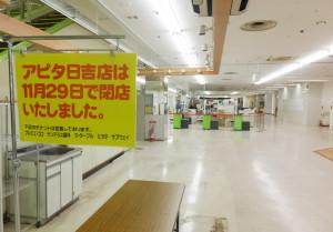 店内にはレジ設備が置かれたままとなっている(12月1日)