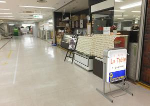 喫茶「カフェ・ラ・ターブル」は継続営業しているが近くの閉店も取りざたされている