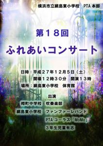 綱島東小学校「ふれあいコンサート」は今回で18回目を迎える