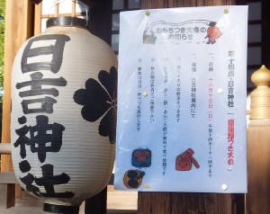 日吉神社に貼られている餅つき大会の告知